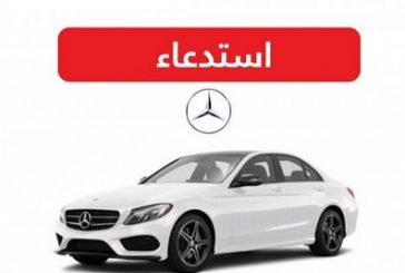 استدعاء أكثر من 2200 سيارة «مرسيدس»