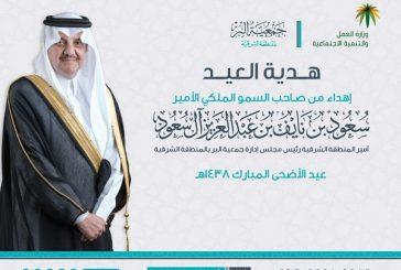 الأمير سعود بن نايف يعايد 750 من أيتام بر الشرقية