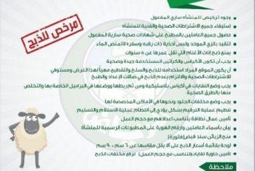 بدء إصدار تصاريح ذبح الأضاحي في مطابخ الرياض
