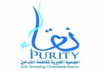 اتفاقية لتعزيز الصحة المدرسية وتوعية الطلاب بأضرار التدخين