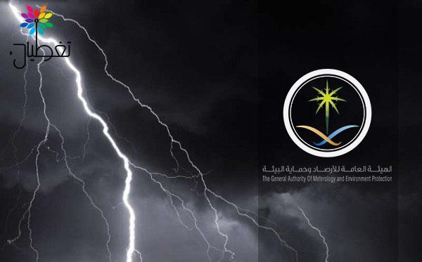 تقلبات جوية على معظم مناطق المملكة لمدة ٤ أيام ابتداء من يوم الأحد