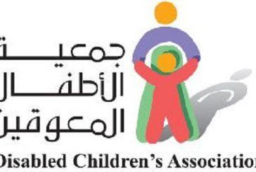 جمعية الأطفال المعوقين بالجوف تعلن عن حاجتها لشغل عددٍ من الوظائف