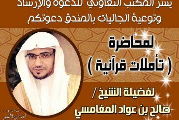 """""""الشيخ المغامسي"""" يحل ضيفا على المكتب التعاوني للدعوة والإرشاد بالمندق"""