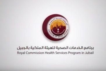 مستشفى الهيئة الملكية بالجبيل ينهي الإختبار الثاني لمواءمة النظام الصحي وتين