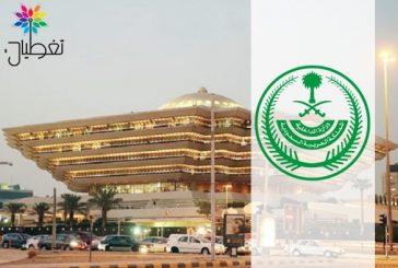 """وزارة الداخلية تحذر المواطنين من """"مواقع تأشيرات"""""""