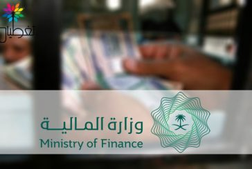 """""""المالية"""": ارتفاع إيرادات النصف الأول بنسبة 29% لتبلغ 307،982 مليار"""