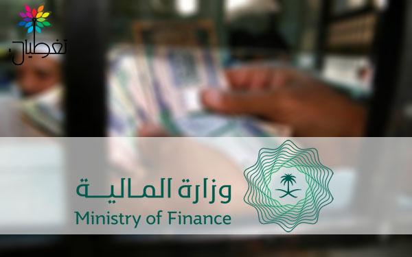 """""""المالية"""" تعقد مؤتمراً صحفياً يعقب إعلان الميزانية غداً الثلاثاء"""