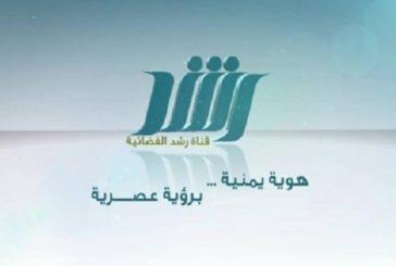 برعاية برنامج التواصل مع علماء اليمن: قناة رشد الفضائية تطلق الحملة الإعلامية  #اقل_واجب  بمشاركة وزراء من الحكومة الشرعية