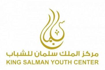 مركز الملك سلمان يكشف الفرص المتاحة للشباب بـ«نماء المنورة»