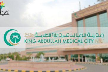 وظائف صحية وفنية وإدارية شاغرة في مدينة الملك عبدالله الطبية