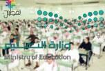 """""""التعليم"""" تعلن جدول العام الدراسي الجديد بالإجازات والاختبارات"""