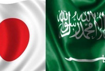 تدشين أول برامج التعاون في الرؤية السعودية اليابانية 2030