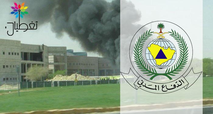 حريق في مبنى تحت الإنشاء بحرم جامعة الإمام