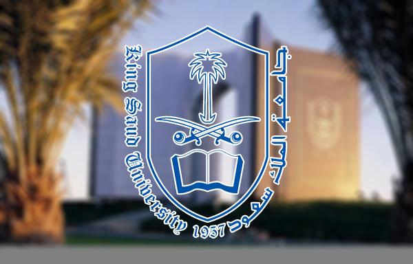 جامعة الملك سعود تعلن عن وظائف أكاديميّة وبحثيّة للجنسين