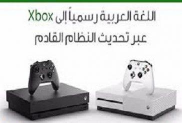 مايكروسوفت تضيف اللغة العربية إلى أجهزة «إكس بوكس وان»