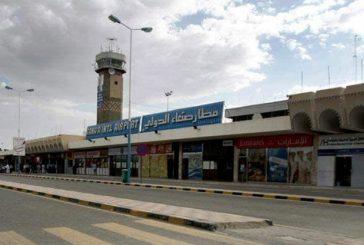 التحالف: الميليشيات الحوثية مسؤولة عن نقص إمدادات الوقود للطائرات في مطار صنعاء