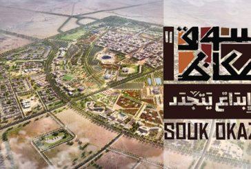"""""""السياحة"""" تنهي المخطط الأساسي لمشروع تطوير """"سوق عكاظ"""""""