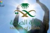 الصحة : تسجيل ٥٨ حالة ملاريا بين الحجاج القادمين من الخارج وعلاج أغلبها