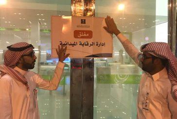 هيئة الاتصالات: إيقاف خدمات مكتب شركة (زين) بالرياض