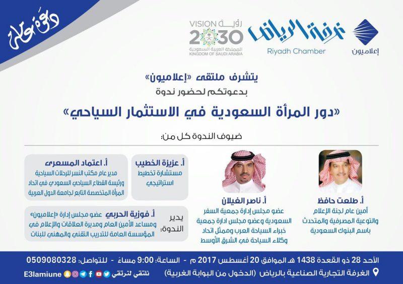 """ملتقى""""إعلاميون"""" يطرق """"دور المرأة السعودية في الاستثمار السياحي"""" اتساقاً مع """"رؤية 2030"""""""