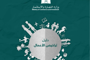 (التجارة) تصدر دليل تراخيص الأعمال للأنشطة التجارية التي تقدمها 26 جهة حكومية