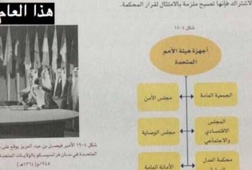 """كتاب مدرسي يضع """"يودا"""" بجوار صورة الملك فيصل و """"العيسى"""" يعتذر"""