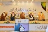 أمير الرياض يتوج الفائزين في مسابقة سموه لحفظ القرآن الكريم وتلاوته وتفسيره