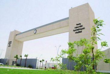 جامعة الملك سعود: جاهزون لقيادة المرأة بأكثر من 4500 موقف