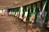 الجبيل ..23 فنانا وفنانة تشكيليين يشاركون الوطن فرحته باليوم الوطني