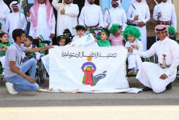 مركز رعاية الاطفال المعوقين بمنطقة الباحة يحتفل باليوم الوطني