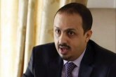 وزير الإعلام اليمني يؤكد أن الانتصارات العظيمة التي تتوالى لدحر ميليشيا الانقلاب بدعم التحالف العربي