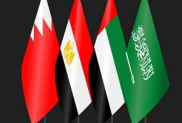 الدول الأربع الداعية لمكافحة الإرهاب: الحوار مع قطر حول تنفيذ المطالب يجب أن لا يسبقه أي شروط