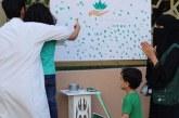 """أيادي عطاء تختتم فعالية """"مساحة وطن"""" بحديقة الأمير سعود بن نايف"""