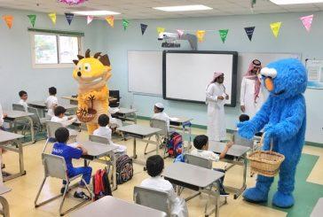 بالصور.. مدارس الجبيل الصناعية تستقبل طلاب الصف الأول بالهدايا والألعاب