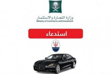 «التجارة»: استدعاء 1032 سيارة مازيراتي 2014-2017