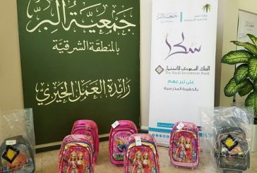 بر الشرقية توزع الحقيبة المدرسية على 2940 طالبا بالشرقية.. بتكلفة تجاوزت النصف مليون ريال