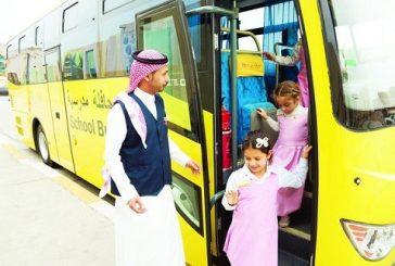 """«تطوير» تدعو لتسجيل الأبناء في خدمة النقل المدرسي.. عبر نظام """"نور"""""""