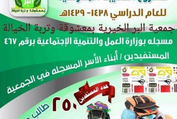 جمعية البر بمعشوقة تعلن عن مشروع الحقيبة المدرسية