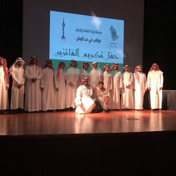وزارة الثقافة.. تعلن أسماء الفائزين في مسابقتها بحائل