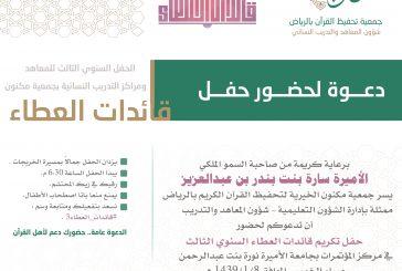 """برعاية الأميرة سارة """"مكنون"""" تحيي حفل """"قائدات العطاء 3"""" التكريمي"""