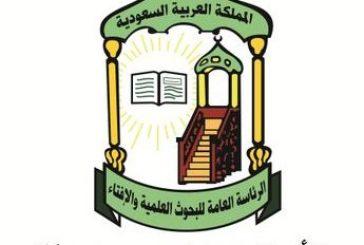 هيئة كبار العلماء : خادم الحرمين يتوخى مصلحة بلاده وشعبه في ضوء ما تقرره الشريعة الإسلامية