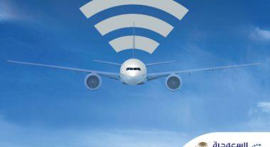 """تطوير خدمة الإنترنت على طائرات """"السعودية"""" برقم التذكرة"""