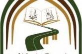 جامعة الطائف تعلن عن توفر وظائف صحية شاغرة