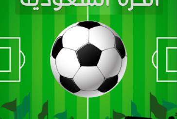 تشكيل لجنة فنية لتطوير كرة القدم السعودية
