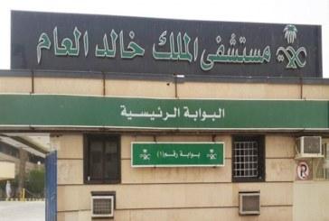 انخفاض نسبة إلغاء مواعيد المرضى في العيادات الخارجية بمستشفى الملك خالد بحفر الباطن
