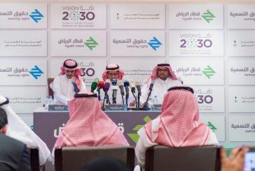 """هيئة تطوير الرياض تطلق مزايدة لبيع حقوق تسمية 10 محطات في """"قطار الرياض"""""""