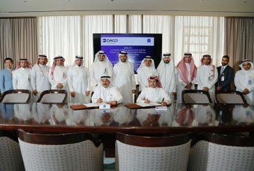 تعاون استراتيجي بين (داكو) و ( المخازن العمومية) لتطوير منطقة الدعم اللوجستي بمطار الملك فهد