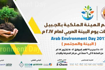 """الهيئة الملكية بالجبيل تنظم يوم البيئة العربي تحت شعار """"البيئة والمجتمع"""""""