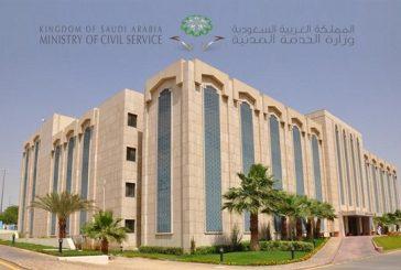 بالأسماء.. الخدمة المدنية تدعو 1394 متقدماً على الوظائف الإدارية لمطابقة بياناتهم