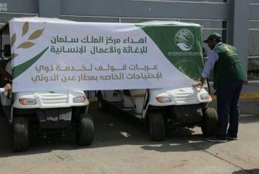 مركز الملك سلمان يسلم مطار عدن عربتي «قولف»